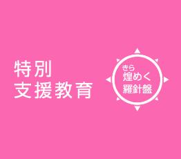 島根県立邇摩高等学校